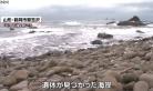 """日本鹤岗海岸惊现半身尸体 """"幽灵船""""为何""""偏爱""""樱花国?"""