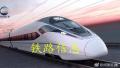 提醒!郑州多趟高铁晚点 最长晚点170分钟