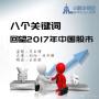 2017中国股市回望