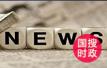 """香港中联办负责人就全国人大常委会批准《内地与香港特别行政区关于在广深港高铁西九龙站设立口岸实施""""一地两检""""的合作安排》发表谈话"""