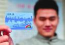好消息!江苏交通一卡通明起可刷北京地铁