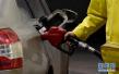 油价迎年内第11次上涨 车主加满一箱油多花2.5元