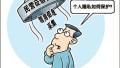 2020年江苏将建成个人诚信体系:将与招聘落户等挂钩