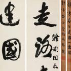 郭沫若《行书五言巨联》