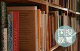 普通高中新课程方案来了 中华传统文化学习将更重要