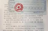 """南京中院对""""职业打假人""""开出第一份罚单"""