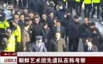 朝鲜冬奥艺术团先遣队完成访韩踩点任务踏上归途