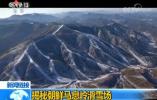让金正恩夸赞文在寅关注 这个滑雪场究竟有何不同?