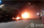 南京一槽罐车突然爆燃 疑因司机踩刹车频繁