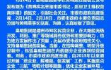 """山东德州回应""""黄鸣举报市委书记"""""""