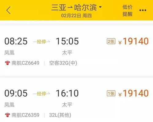 金沙平台金沙娱乐注册:海南省物价部门约谈航企规范价格行为避免消费误解