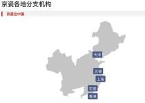官网未使用完整信誉娱乐平台排行地图 日本京瓷集团致歉
