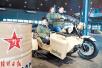"""新中国首个摩托车品牌""""长江""""边三轮在洛复产"""