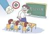 山东继续严查教师有偿补课 情节严重者将被开除