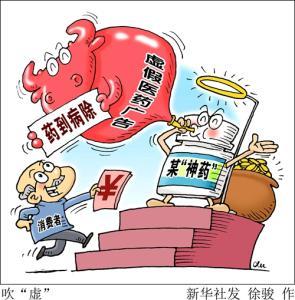 北京快乐8玩法上中下盘:消费者反映互联网广告坑多 政府出重拳治理