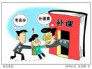 大庆5名在职教师寒假补课被查处 将给予从严处理
