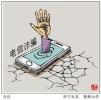 山东公共信用信息管理新规5月1日实施