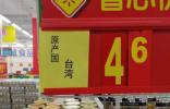 """沃尔玛商品标牌将台湾列为""""国家"""" 回应:系员工疏忽"""