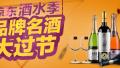 京东电商酒水消费增50% 酒企定价机制待明确