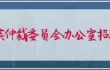 """黑龙江大批""""铁饭碗""""招聘 想换工作的赶紧收"""