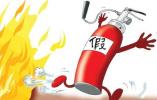 """防范火灾不容忽视 """"真假""""消防你认得出吗?"""