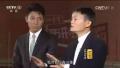 彭博:马云坐稳大中华区首富一周年