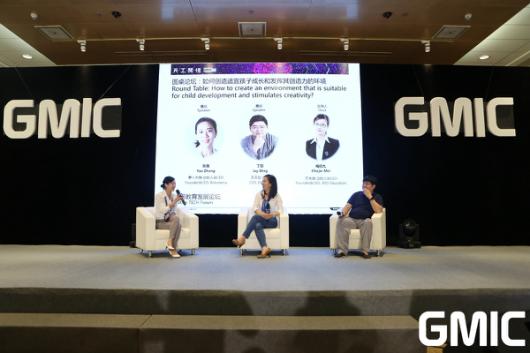 GMIC北京2017互联网教育发展论坛