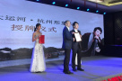 郎朗任中国大运河·杭州形象大使 音乐工作室落户杭州