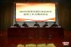 郑东新区食药监局召开2018年食品安全监管工作会议