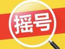 杭州即日起市区范围实施公证摇号售房
