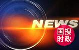 倪岳峰任海关总署署长 张茅任国家市场监督管理总局局长