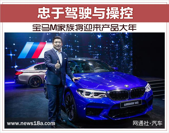 北京赛车买号方法如下:忠于驾驶与操控 宝马M家族将迎来产品大年