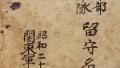 日本档案馆首次公开731部队3607人实名名簿