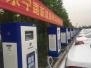 杭州火车东站新能源停车场正式启用 每天30元封顶