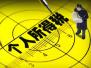 个税减免将成重头戏 专家预计超2000亿元