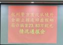 用高仿邮箱实施诈骗 杭州警方全额追回23.83万欧元