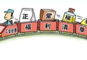 节日慰问全年不超过1800元!江苏职工福利有了新标准