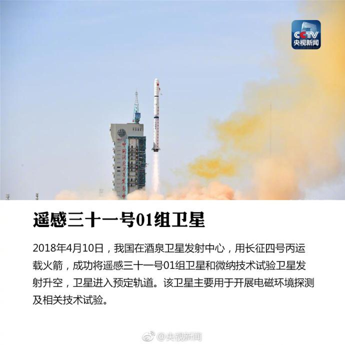 """中国航天的""""超级2018"""""""