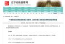 中国铁路沈阳局集团有限公司董事、副总经理王迁被查