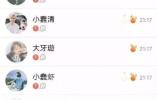 "QQ要关闭?昨晚的红色""感叹号""被玩坏了…"