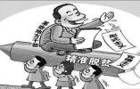 贵州为扶贫形式主义官僚主义画像,一贫困县大建高大上项目