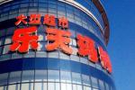乐天玛特拟再出售50多家店铺 即将全面撤出中国