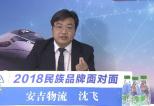 """安吉物流:打造物流行业的""""中国芯""""和""""中国魂"""""""