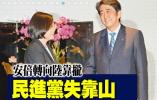 日本首相安倍确认将与台湾切割 台媒:民进党失靠山