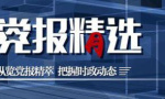 【党报精选】0516
