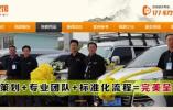 杭州市殡仪馆官网竟然被山寨,已向公安部门报警