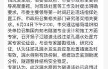 南京扬子江隧道北线恢复通车!渗漏元凶查明:竟然是小小的……
