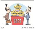 税延养老险试点今启动 首单落地上海