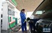 油价终于降啦!92号汽油每升降0.11元
