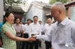 """北京市委书记蔡奇和他的小巷管家""""同行""""们"""